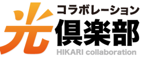 光コラボレーション倶楽部(KURABE)